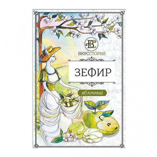 """Зефир Яблочный """"Вкусстория"""" 200г."""