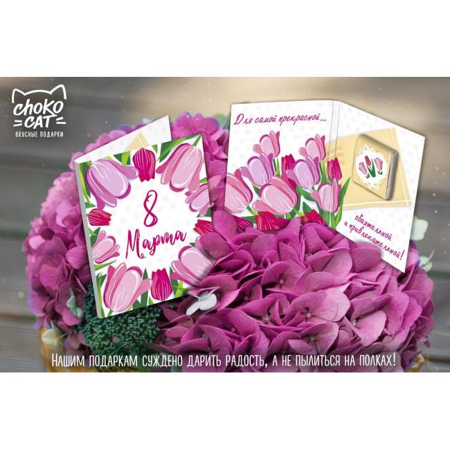 Мини открытка, 8 МАРТА, молочный шоколад, 5 гр., TM Chokocat