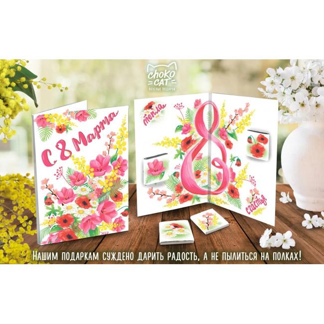 Открытка, С 8 МАРТА. КЛАССИКА, молочный шоколад, 20 гр., TM Chokocat