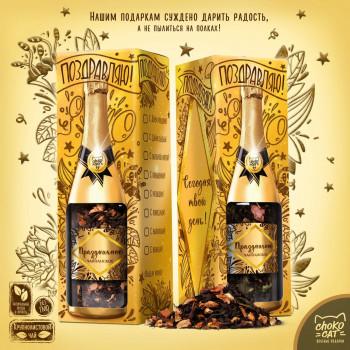 Чайпанское, ПОЗДРАВЛЯЮ, чай, 60 гр., TM Chokocat