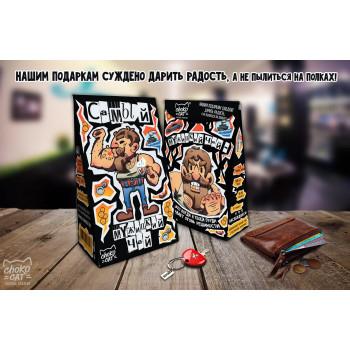 Чай пирамидка, МУЖИЦКИЙ, 50 гр., TM Chokocat