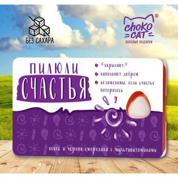 Пилюли без сахара, СЧАСТЬЯ 2, леденцы с витаминами, 18 гр., TM Chokocat