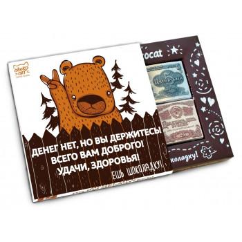 Кэт 12, ДЕНЕГ НЕТ, молочный шоколад, 60 гр., TM Chokocat