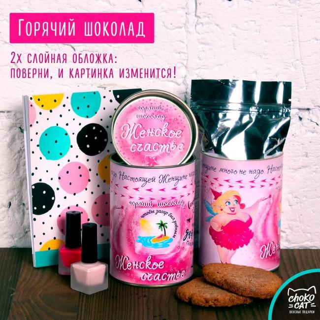 Горячий шоколад, ЖЕНСКОЕ СЧАСТЬЕ, напиток растворимый с какао, 100 гр., TM Chokocat
