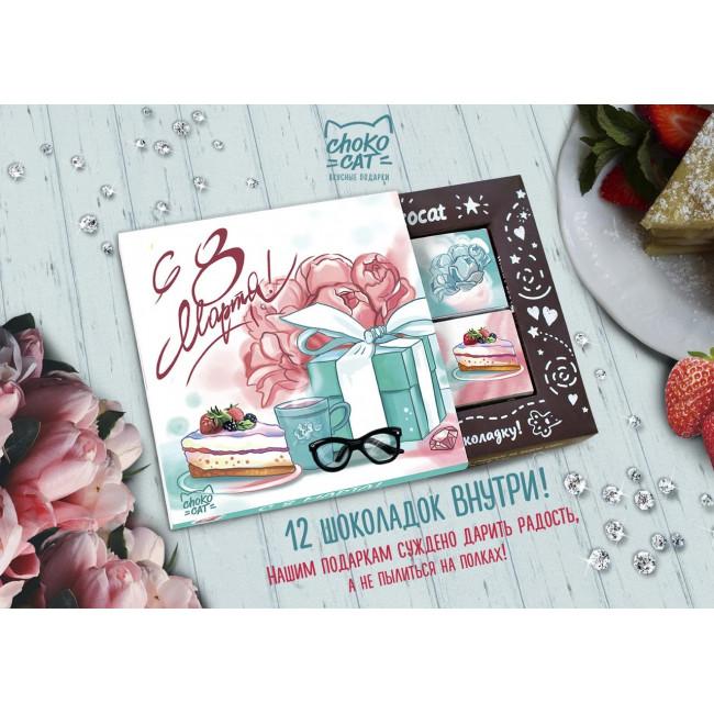 Кэт 12, С 8 МАРТА. ПОДАРОК, молочный шоколад, 60 гр., TM Chokocat