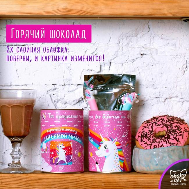 Горячий шоколад, ДЛЯ САМОЙ МИЛОЙ, напиток растворимый с какао, 100 гр., TM Chokocat