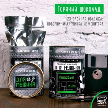Горячий шоколад, ДЛЯ МУЖИКА, напиток растворимый с какао, 100 гр., TM Chokocat