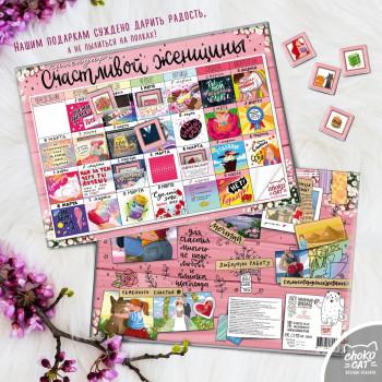 Календарь, СЧАСТЛИВОЙ ЖЕНЩИНЫ, молочный шоколад, 75 гр., TM Chokocat