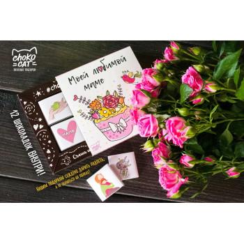 Кэт 12, МОЕЙ ЛЮБИМОЙ МАМЕ, молочный шоколад, 60 гр., TM Chokocat
