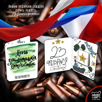 Мини открытка, ДЕНЬ ЗАЩИТНИКА ОТЕЧЕСТВА, молочный шоколад, 5 гр..,TM Chokocat