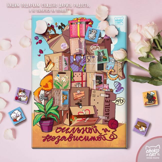 Календарь, СИЛЬНОЙ И НЕЗАВИСИМОЙ, молочный шоколад, 75 гр.,