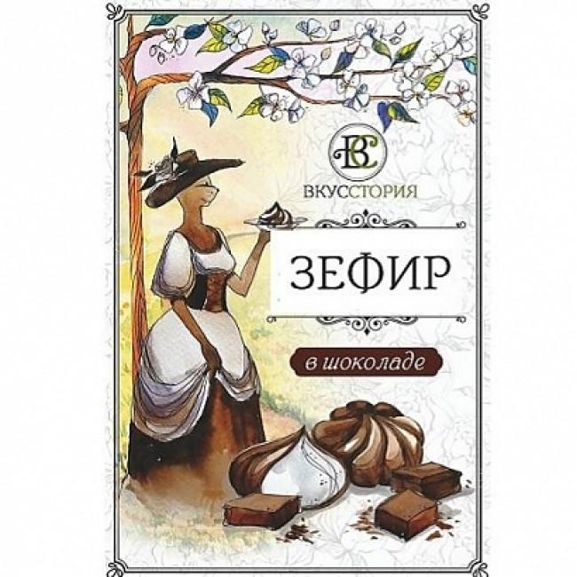 Зефир Вкусстория в шоколаде, 200гр.